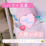 【ハワイ出産】カピオラニ病院入院 体験レポ①【辛い産後 】