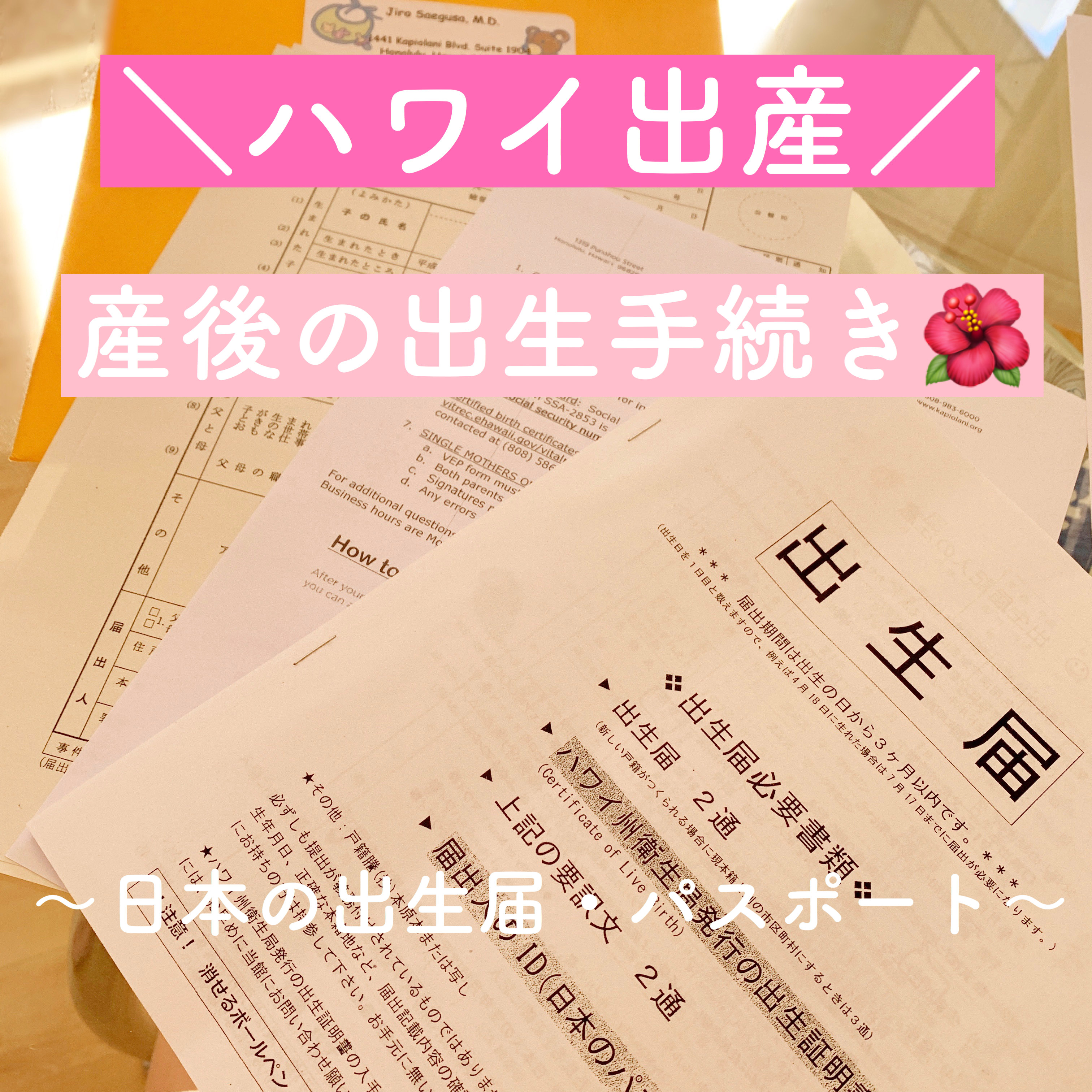 【ハワイ出産】産後の出生手続き アメリカと日本の出生届・パスポート【申請】