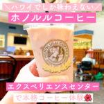 ハワイでしか味わえない!『ホノルルコーヒーエクスペリエンスセンター』で本格コーヒー体験