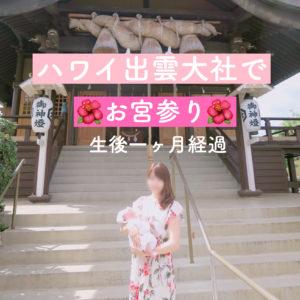 【ハワイ出産】ハワイ出雲大社でお宮参り【生後1ヶ月】