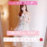 【ハワイコーデ】『MUSE by RIMO(ミューズ・バイ・リモ)』のワンピ着てみました