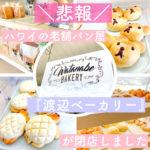 【悲報】ハワイ老舗パン屋「渡辺ベーカリー」【閉店】