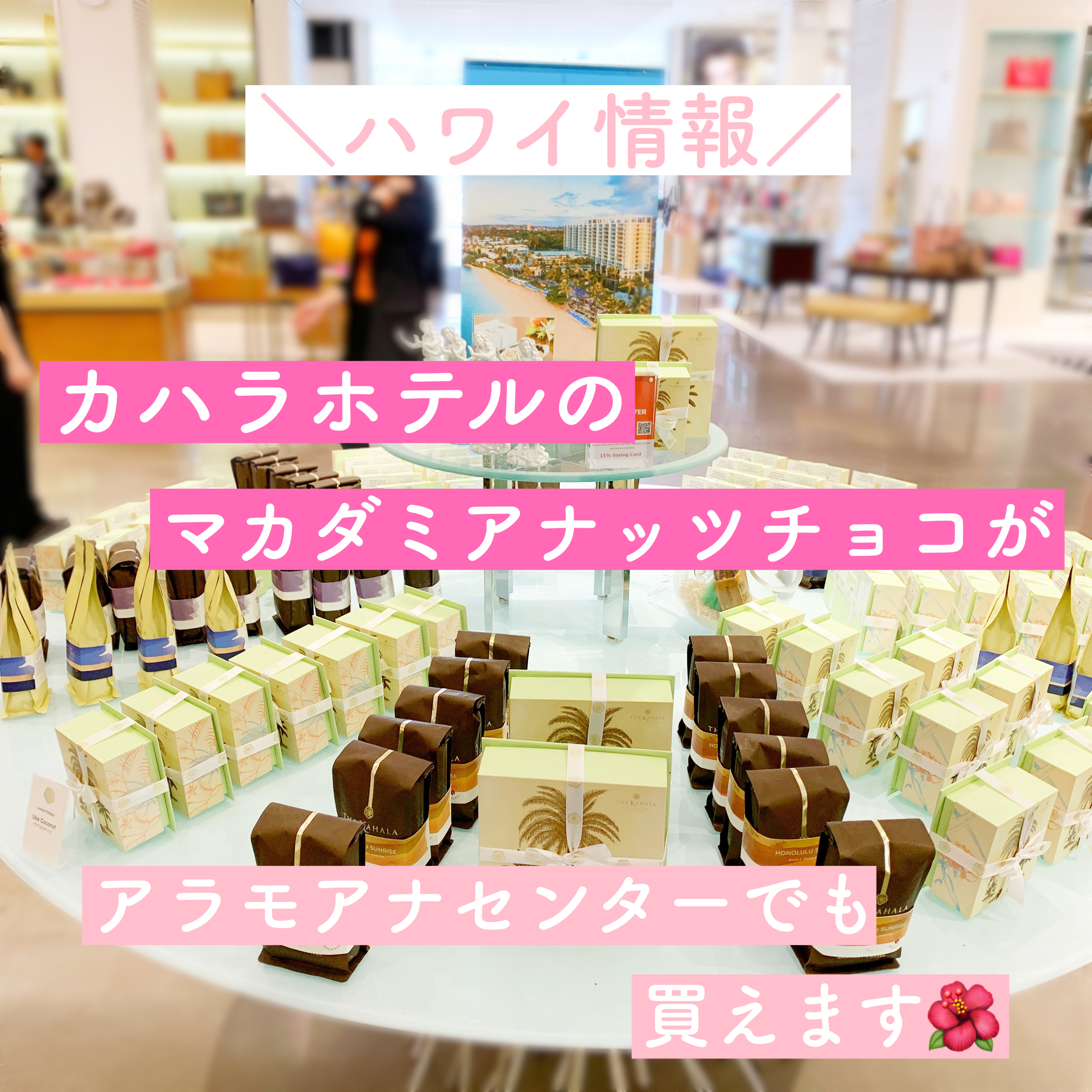 【ハワイ情報】「カハラホテルのマカダミアナッツチョコ」がアラモアナセンターでも買えます
