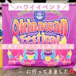 【ハワイイベント】「オキナワン・フェスティバル 2019」