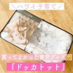 【ベビーベッド】「ドッカトット・デラックス」の口コミ・評判レポ 【いつまで使える?】