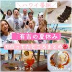 【ハワイ番組】「有吉の夏休み2019」で行った場所まとめ【話題レストラン】