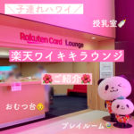 【子連れハワイ】楽天カードワイキキラウンジ1号店ご紹介【授乳室・キッズスペース】
