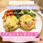 【ワイキキ穴場カフェ】「アロハ・キッチン」でハワイな朝食・ランチ【デート】