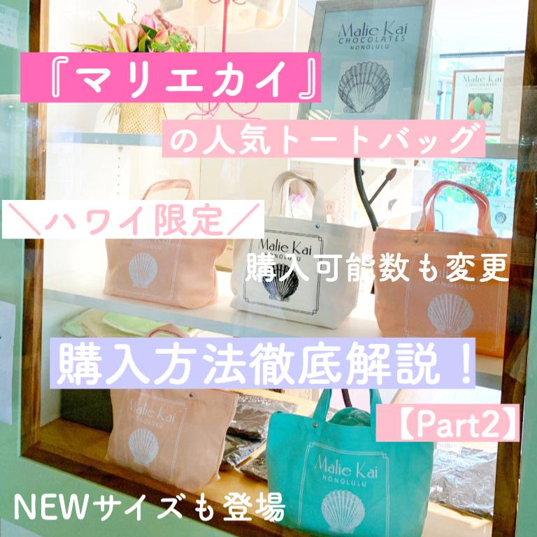 【ハワイ土産】「マリエカイ・チョコレート」限定トートバッグの購入方法を徹底解説【Part2】