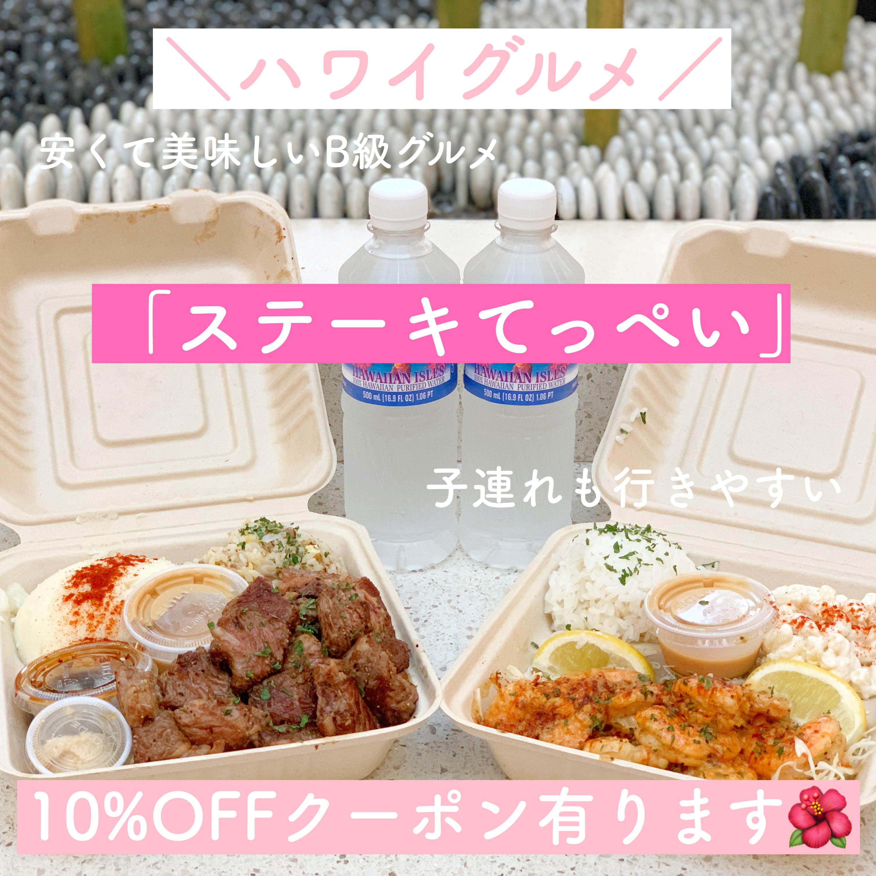 【アラモアナセンター】フードコート「ステーキてっぺい」【10%OFFクーポン】