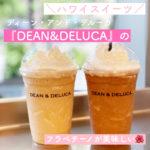 【ハワイカフェ】「DEAN&DELUCA」のフラペチーノが美味しい〜リッツカールトン店〜