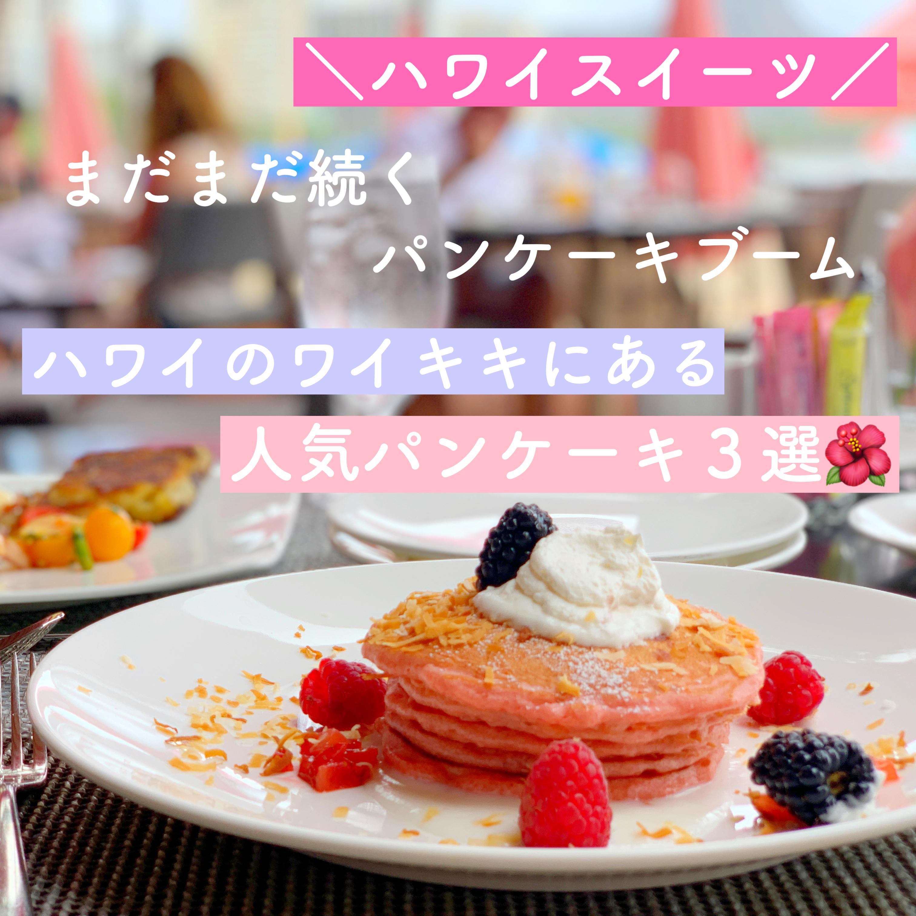 【ハワイスイーツ】ワイキキにある美味しい人気パンケーキ3選
