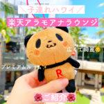 【子連れハワイ】楽天カードアラモアナラウンジ2号店のご紹介 広くて綺麗【プレミアムルームも】