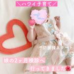 【ハワイ子育て】娘の2ヶ月検診へ行ってきました(生後62日)