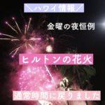 【ハワイ情報】金曜夜のヒルトン花火【時間・おすすめ場所】