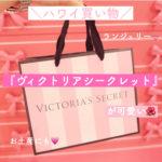 【ハワイ買い物】「ヴィクトリアシークレット」が可愛い〜ランジェリー・小物類はお土産にも〜
