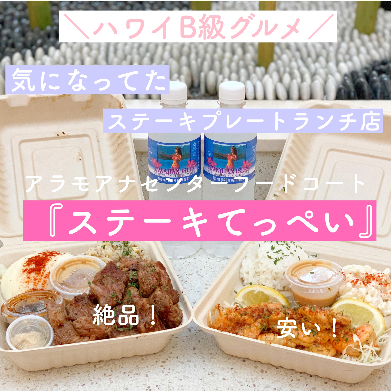 【アラモアナセンター】「ステーキてっぺい」のプレートランチが絶品【フードコート】