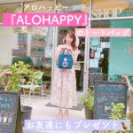 【ハワイ土産】ALOHAPPY(アロハッピー)のトートバッグをプレゼント