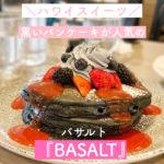 【ハワイスイーツ】「BASALT(バサルト)」の黒いチャコールバターパンケーキ【朝食】