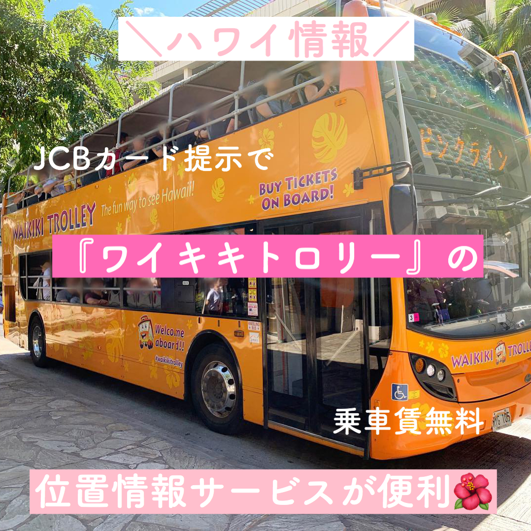 【ハワイ情報】ワイキキトロリーの便利な位置情報サービス