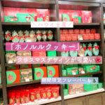 【ハワイ土産】ホノルルクッキークリスマスデザインがかわいい!期間限定フレーバーも