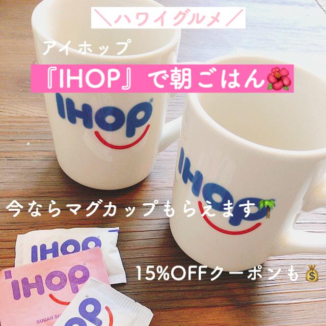 【ハワイ朝食】「IHOP(アイホップ)」でアメリカンなお食事【今ならマグカップも】
