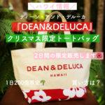 【ハワイ情報】「DEAN&DELUCA(ディーン&デルーカ)」クリスマス限定トート【販売日は?】