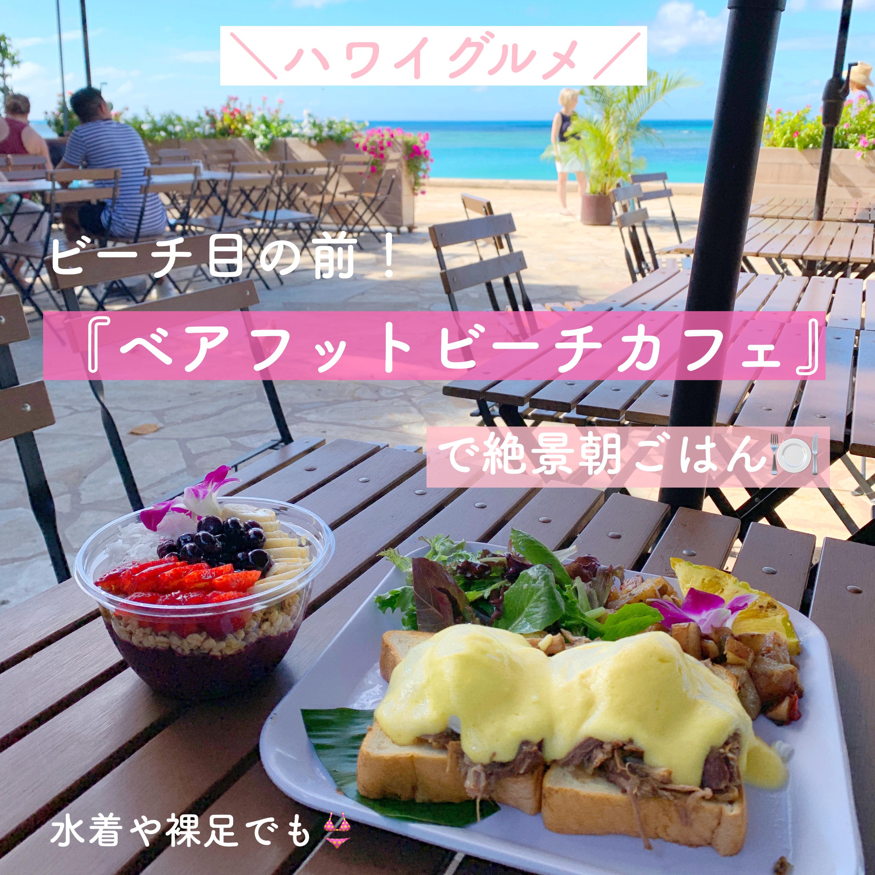 【ハワイ朝食】「ベアフット・ビーチ・カフェ」ビーチ目の前レストラン【メニュー・予約は?】
