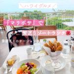 【ハワイグルメ】「マリポサ」で子連れランチ おすすメニュー・予約は?【アラモアナ】