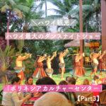 【ハワイ観光】「ポリネシア・カルチャー・センター」ハワイ最大のダンスナイトショー【Part3】