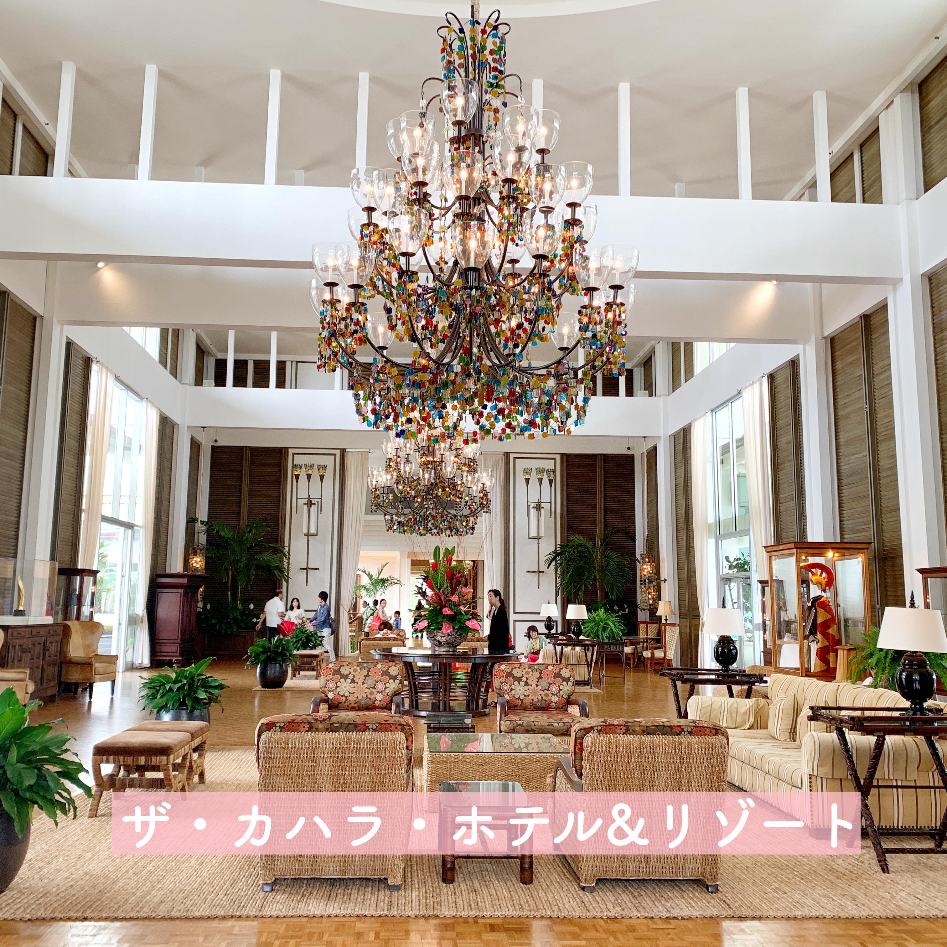 【ハワイホテル】「ザ・カハラ・ホテル&リゾート」 【イルカ・チョコ】