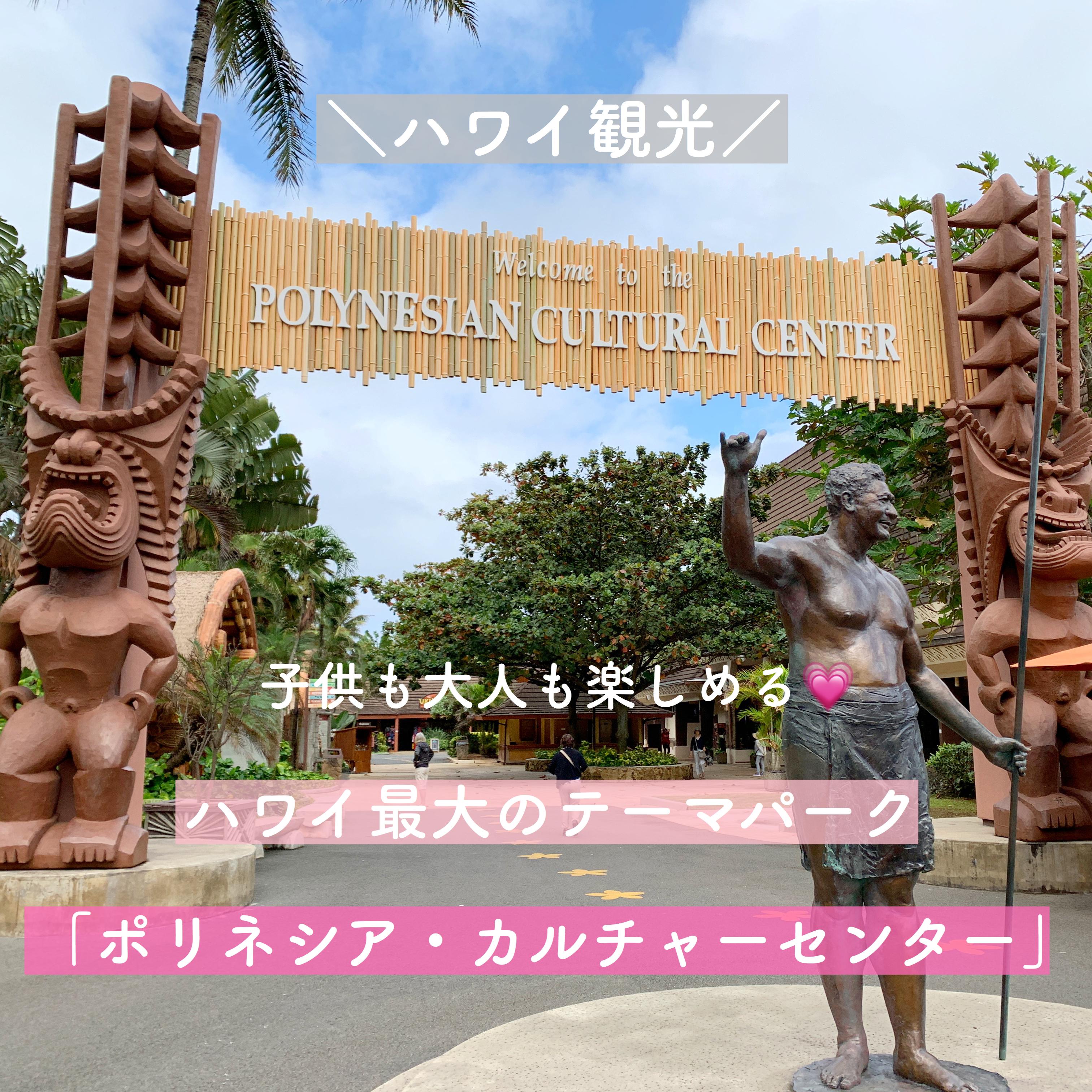 【ハワイ観光】ハワイ最大のテーマパーク「ポリネシア・カルチャー・センター」【Part1】