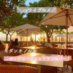 【ハワイカフェ】モダンホノルルのプールサイド「ザ・グローブレストラン&バー」