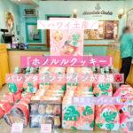 【新商品】「ホノルル・クッキー・カンパニー」にバレンタインデザイン【登場】