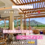 【ハワイグルメ】「Deck(デック)」で子連れランチ【絶景ダイヤモンドヘッド】