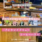 【アラモアナセンター】「アイランド・ブリュー・コーヒー・ハウス」【穴場カフェ】