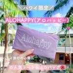 【ハワイ限定】ALOHAPPY(アロハッピー)の人気トート&エコバッグ【お土産】