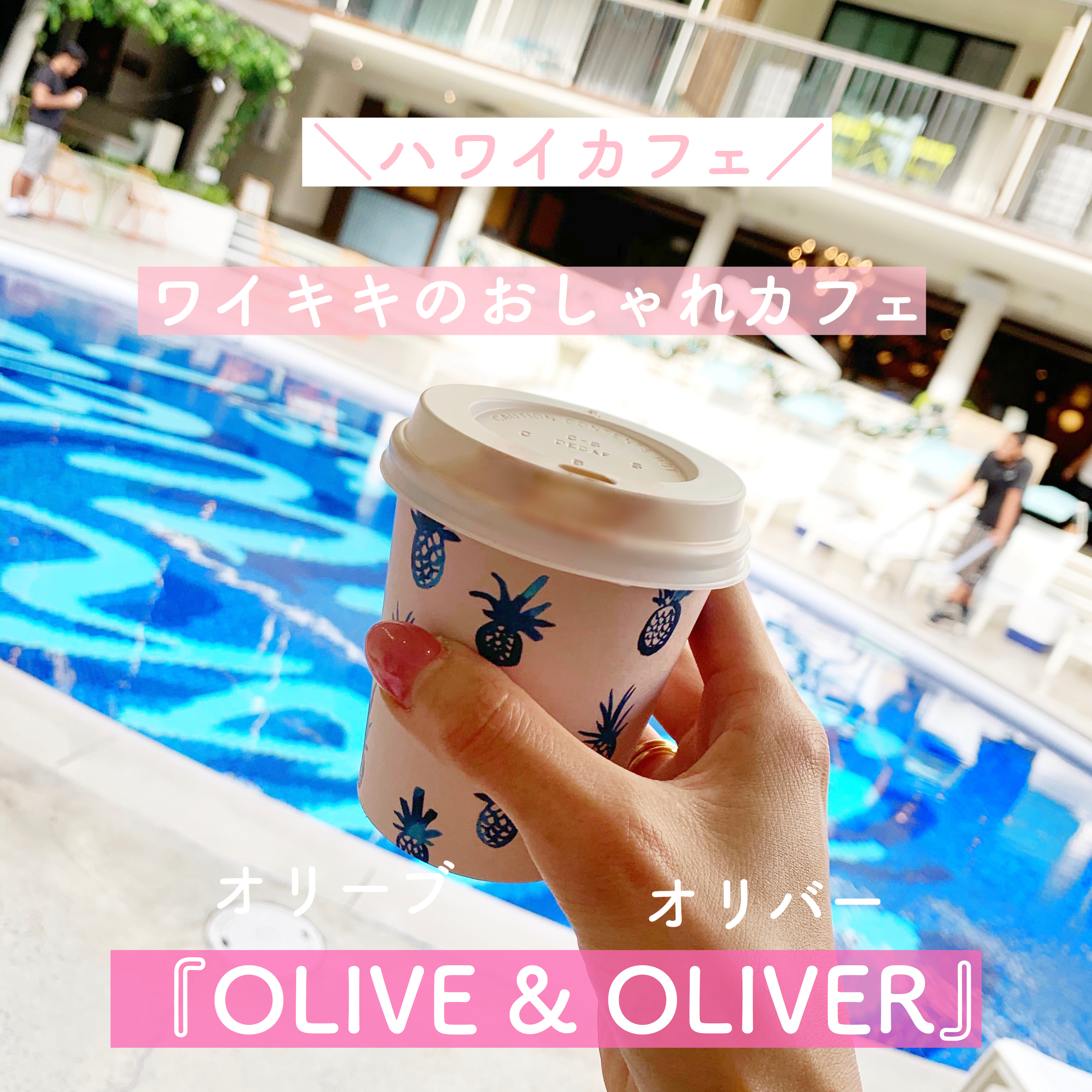 【ワイキキ】「OLIVE&OLIVER(オリーブ&オリバー)」【おしゃれカフェ】