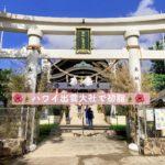 【ハワイ観光】ハワイ出雲大社で初詣【年末年始・お正月】