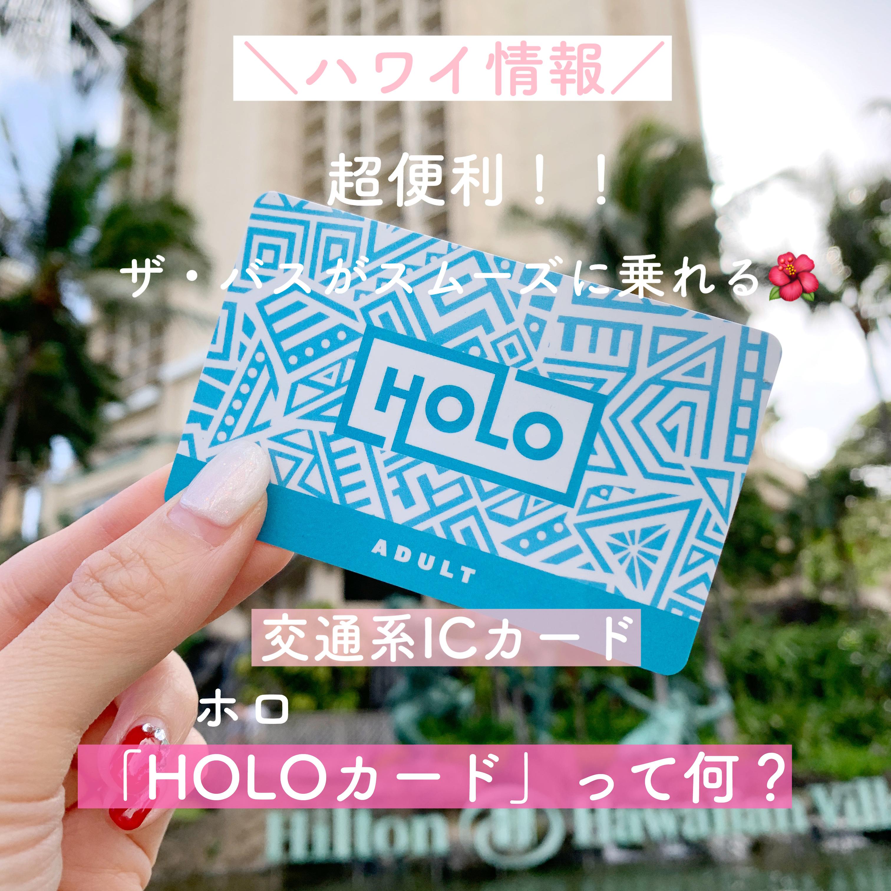 【ハワイ情報】超便利!新導入の交通系ICカード「HOLO(ホロ)カード」って何?