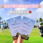 【ハワイイベント】「ソニーオープン in ハワイ2020」に行ってきました