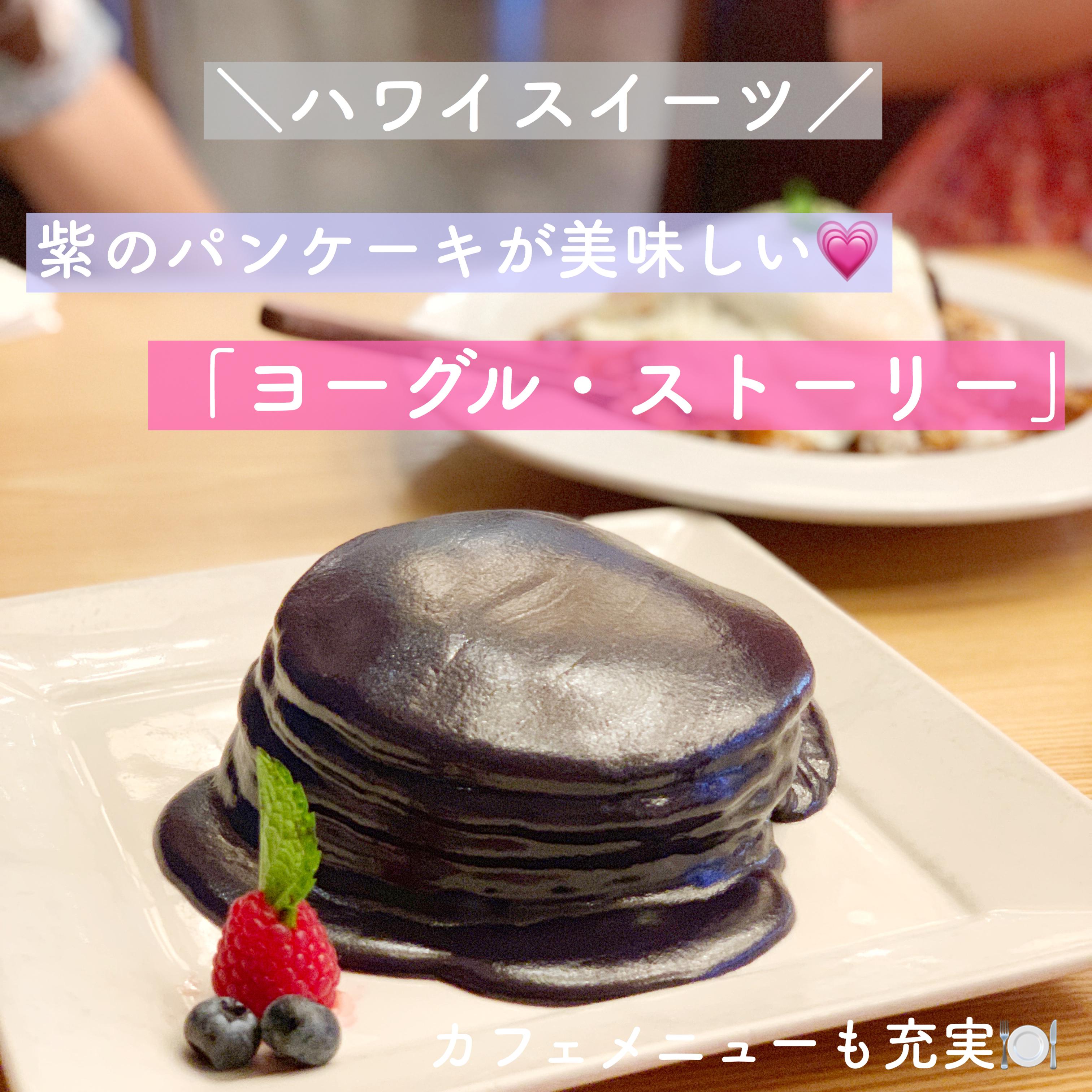 【ハワイスイーツ】紫のパンケーキが美味しくて話題「ヨーグル・ストーリー」