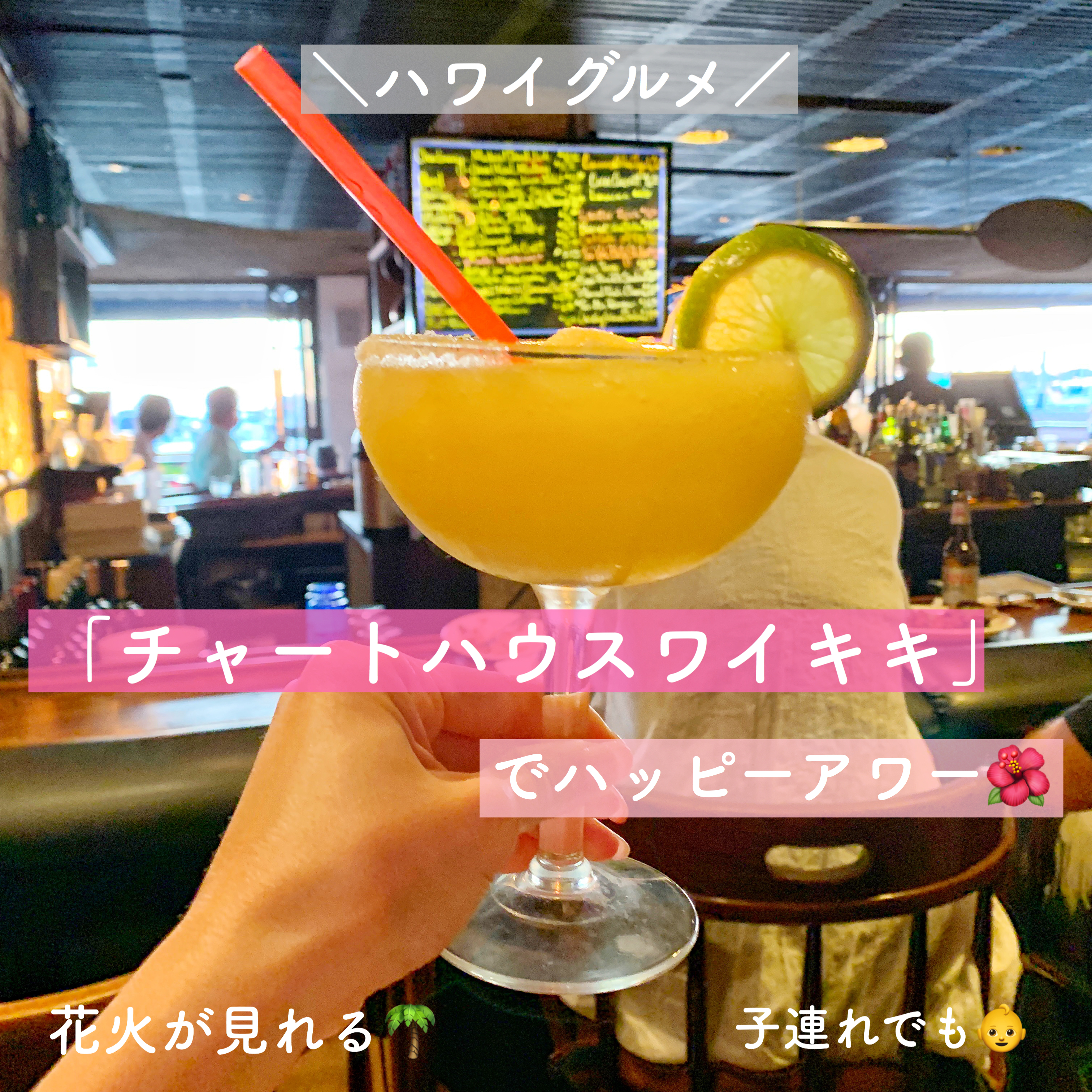【ヒルトン花火】「チャートハウス・ワイキキ」で子連れハッピーアワー 【見えるレストラン】