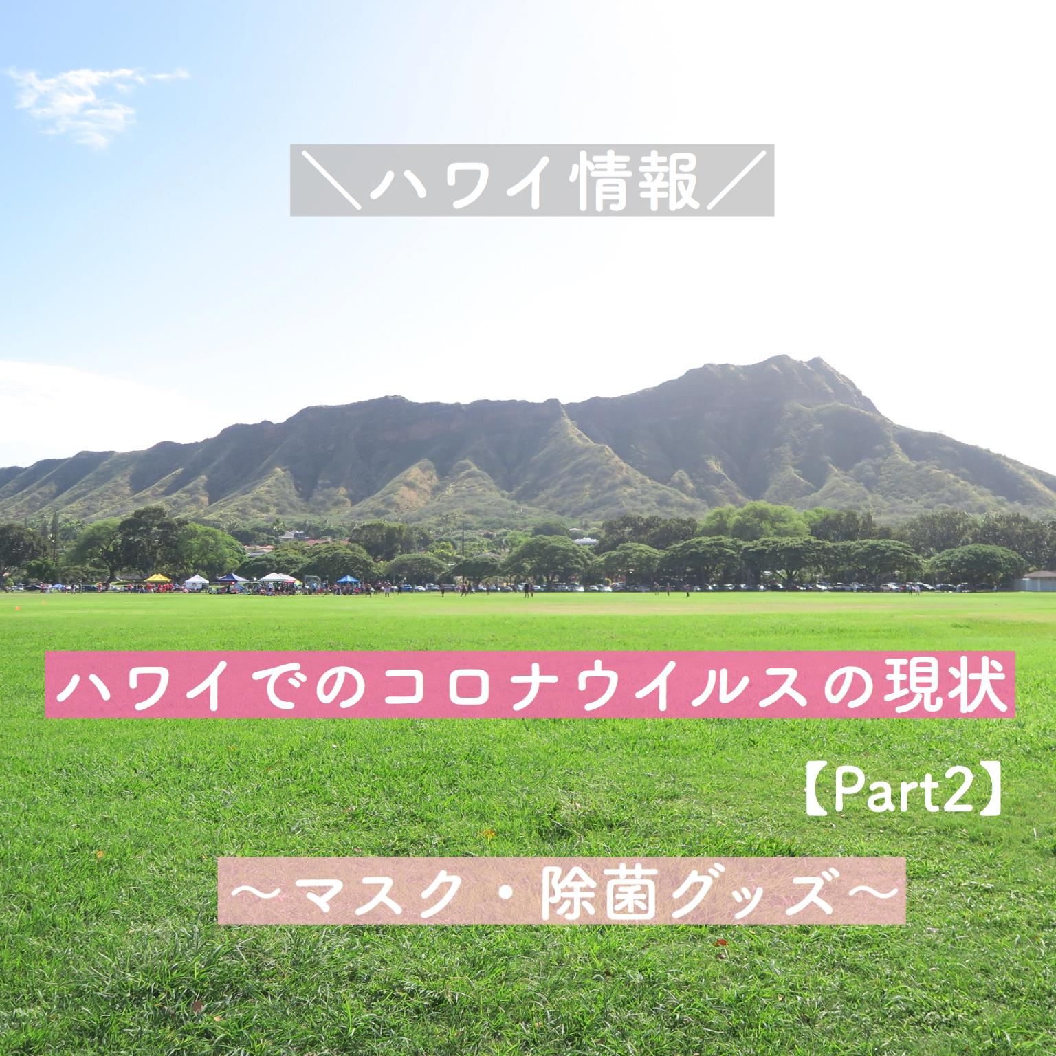 【ハワイコロナ情報】ハワイでの新型コロナウイルスの現状 マスク・除菌グッズについて