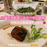 【ハワイグルメ】「モートンズ・ザ・ステーキハウス」で記念日ディナー【子連れ】