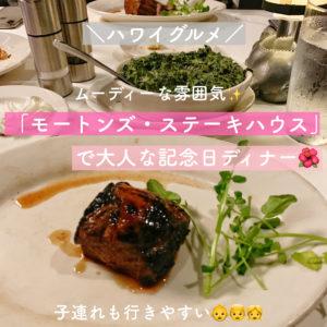 【ハワイグルメ】「モートンズ・ザ・ステーキハウス」で大人な記念日ディナー【子連れでも】