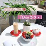 【アラモアナセンター】ハワイの「Dior(ディオール)カフェ」【メニュー・いつまで?】