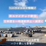 【ハワイコロナ情報】米ユナイテッド航空、日本便を一時運行停止・減便へ。