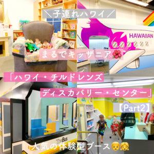 【子連れハワイ】まるでキッザニア「ハワイ・チルドレンズ・ディスカバリー・センター」〜Part2〜