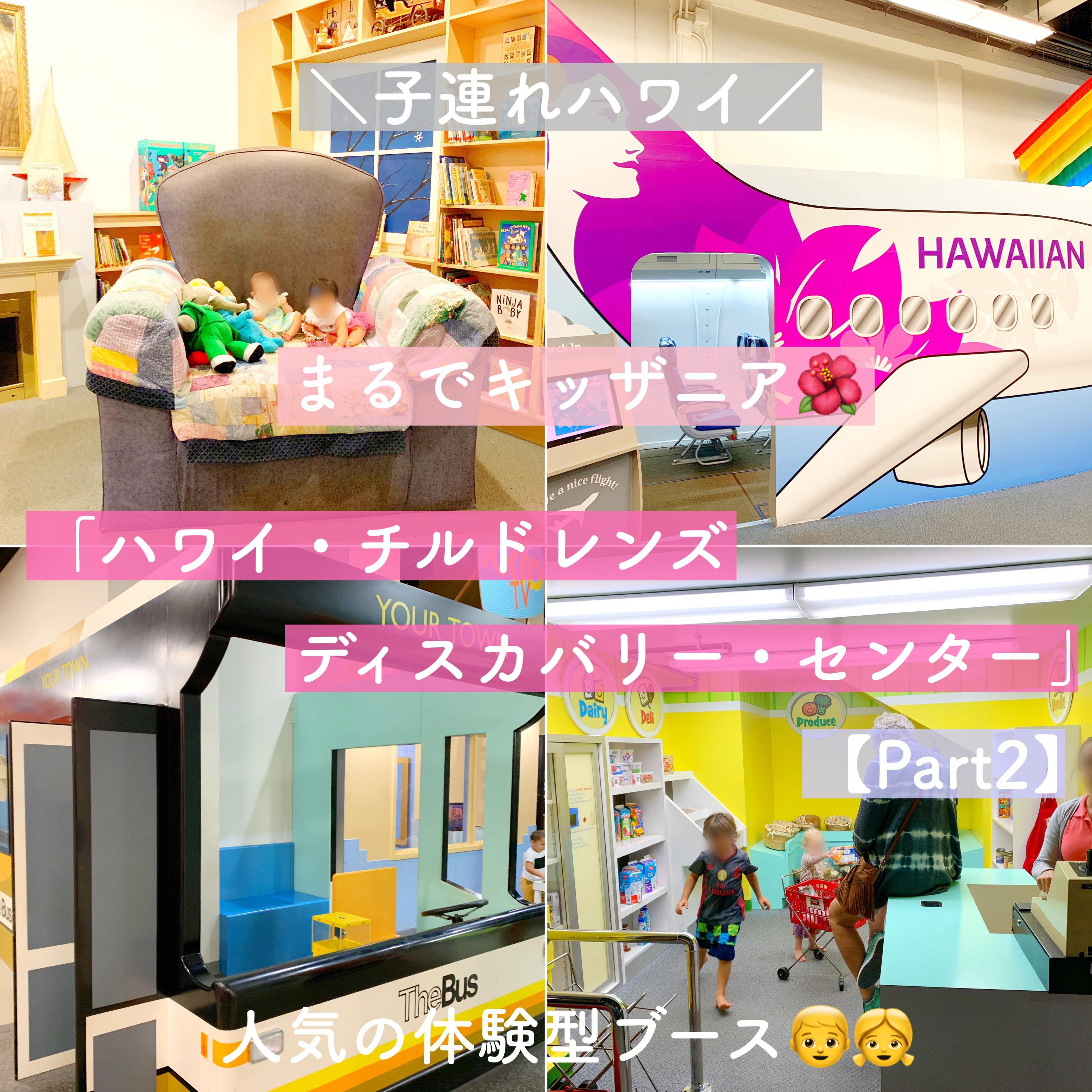 【子連れハワイ】「ハワイ・チルドレンズ・ディスカバリー・センター」職業体験が本格的【Part2】